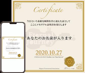 memorial_certificate_sp.png