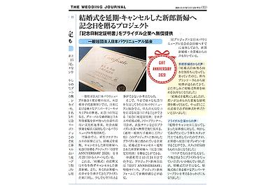 「ウェディングジャーナル」No.131掲載