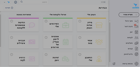 Wolbix Platform Hebrew-Dark.png
