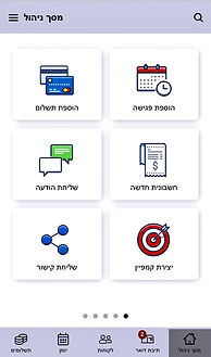 Dashboard hebrew new.jpg