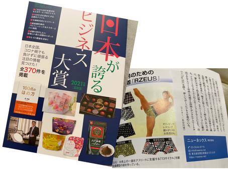 日本が誇るビジネス大賞受賞
