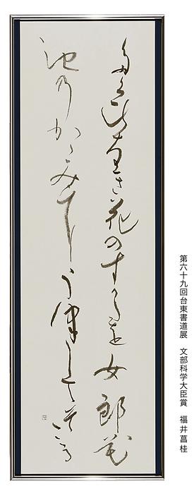69福井菖桂文部科学大臣賞.png