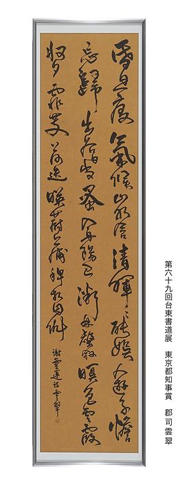 69郡司雲翠東京都知事賞.png