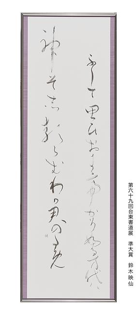 69鈴木映仙準大賞.png