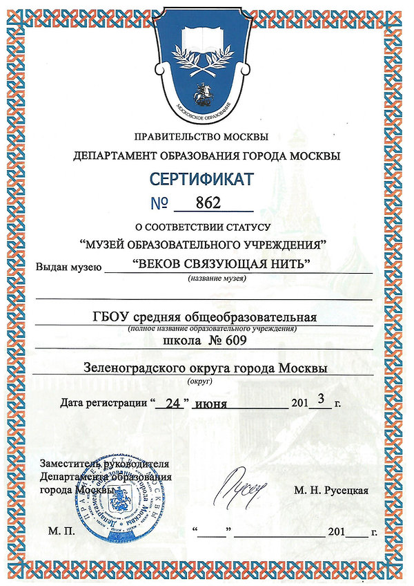 sertifikat_2013.jpg