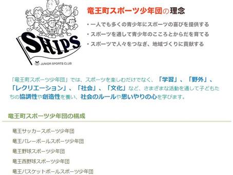 竜王町のホームページにスポーツ少年団が追加されました!