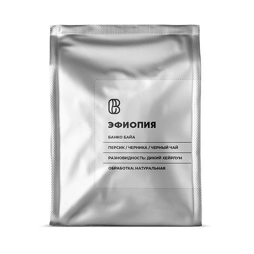 Drip кофе  Эфиопия Банко Байа, 11 гр., / 5 шт.