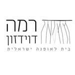רמה בית לאופנה ישראלית