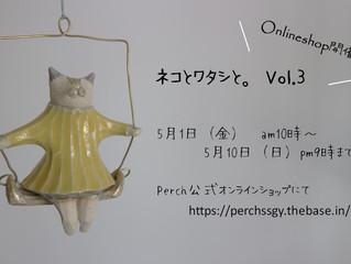 「ネコとワタシと。vol.3」オンラインショップイベント開催決定