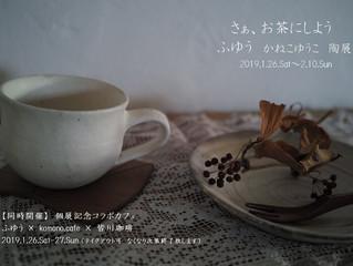 [予告]ふゆう かねこゆうこ陶展&コラボカフェ