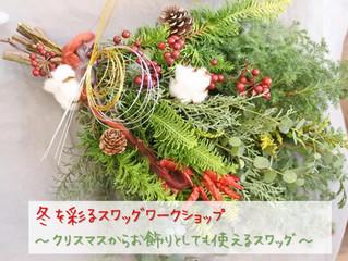 【募集終了】冬を彩るスワッグワークショップ~クリスマスからお飾りとしても使えるスワッグ~