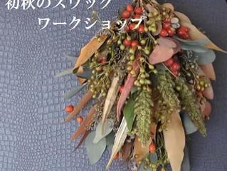 【募集終了】初秋のスワッグワークショップ
