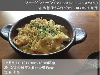 【終了】12月 「白味噌と里芋の豆乳チーズグラタンワークショップ」 (レシピ&吉永哲子さんのグラタン皿付)