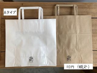 手提げショッピングバッグの有料化について 2021年7月1日~