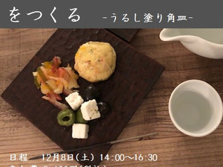 【終了】12月 冬のおつまみプレートをつくる  ~うるし角皿ワークショップ~