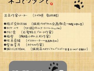 [予告]Perch Special Cats Week 「ネコとワタシと。」