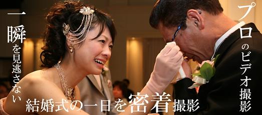 結婚式ビデオ撮影