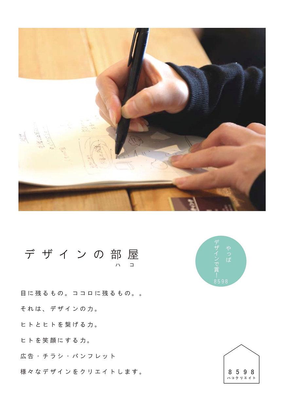 中目黒・鶴ヶ島デザイン会社