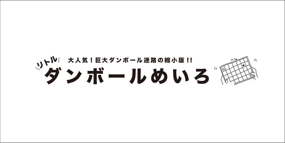 リトだんバナーtop.jpg