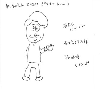 右脳クリエイター「五十音作太郎先生」が梅酒場へやってくる!