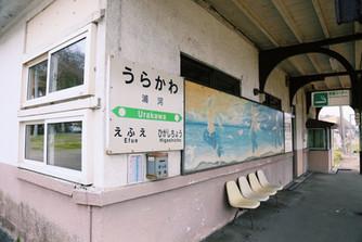 うらかわ旅PHOTO-その2-