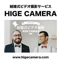 ヒゲカメラ