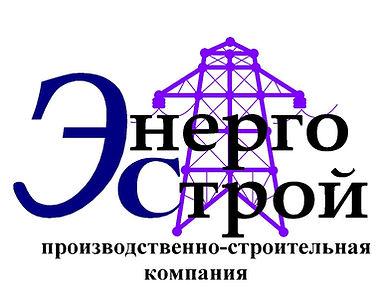 Энергострой логотип.JPG
