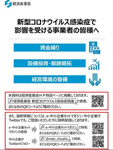 経済産業省ホームページ.jpg