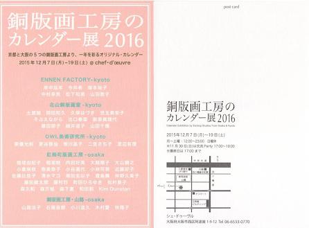 銅版画工房のカレンダー展2016 に参加いたします (大阪)