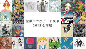 企業コラボアート東京2015合同展 に参加いたします