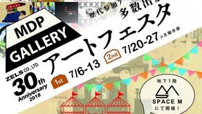 株式会社 ゼルス30周年記念展 MDP GALLEY アートフェスタに参加いたします(東京)