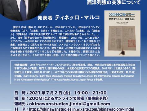 第24回 「沖縄」研究会定例会開催(2021/7/2 19:00〜)