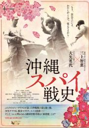 映画『沖縄スパイ戦史』上映