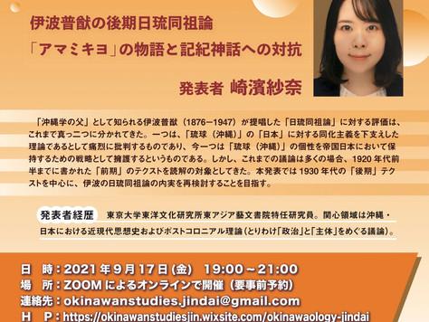 第25回 「沖縄」研究会定例会開催(2021/9/17 19:00〜)