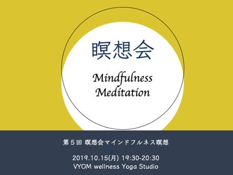 第5回瞑想会【マインドフルネス瞑想】