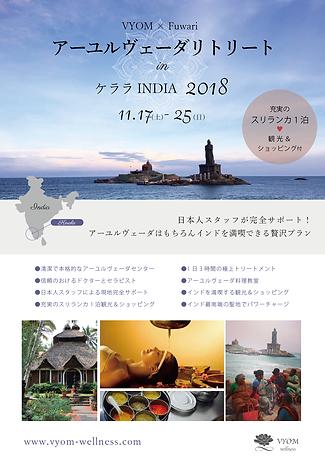 vyom-ayurveda-retreat-2018-1-v2.png