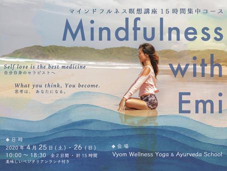 【マインドフルネス瞑想講座】15時間集中コース