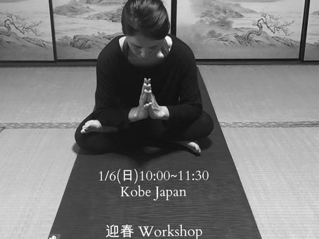日本のイベント【経絡ヨガ&マインドフルネス瞑想】