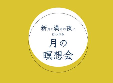 9月の「月の瞑想」新月編