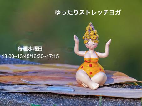 8月スケジュール【ゆったりストレッチヨガ】