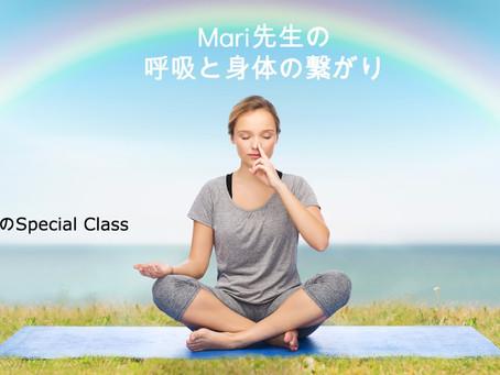 Mari先生のヨガクラス【呼吸と身体の繋がり】