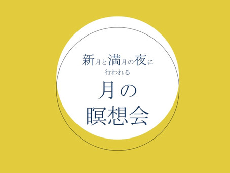 第2&3回Monn Meditation「月の瞑想」新月編
