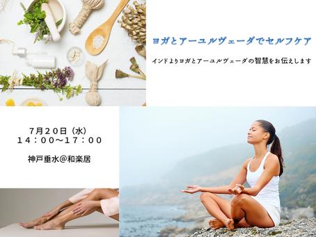 日本のイベント「ヨガとアーユルヴェーダでセルフケア」