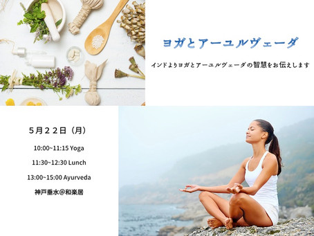 神戸・和楽居「ヨガとアーユルヴェーダのおはなし会」