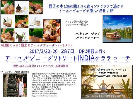 Dr.浅貝と行く〜南インドの楽園でアーユルヴェーダリトリート〜