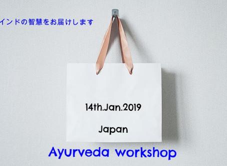 2019/1/14日本のイベント【アーユルヴェーダWS】