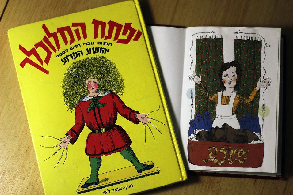 יהושע הפרוע מתוך המהדורה משנת 1975 והספר
