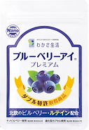 BLUEBERRY-EYE