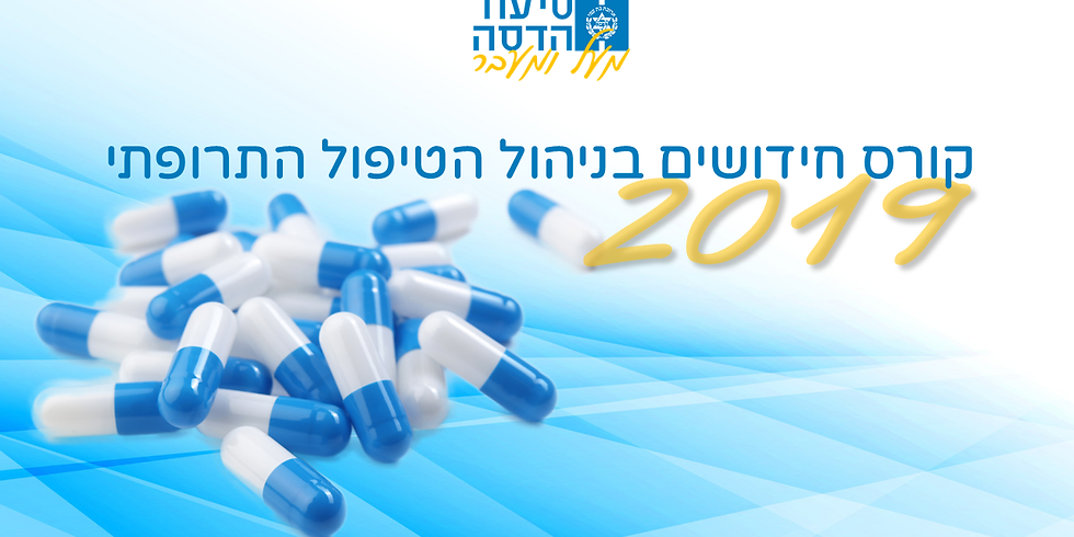 חידושים בניהול הטיפול התרופתי