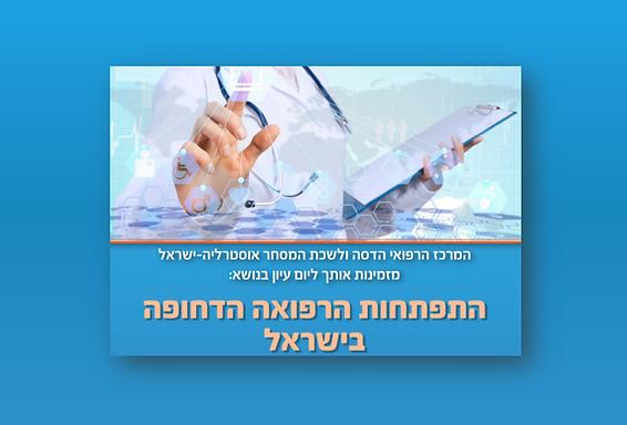 התפתחות הרפואה הדחופה בישראל